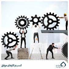 اصول وقواعد ثابت شده در یک کسب و کار موفق